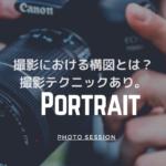 ポートレート写真の撮影構図とは?美しい写真をモデルと創り出したい方必見!
