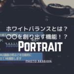 ポートレート・写真のホワイトバランス、白でポートレートを映させるテクニック。