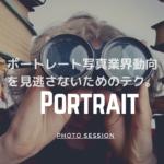 【2021年最新・時代の最先端をゆく】ポートレート写真業界の動向を見逃さないためにやるべきこと!