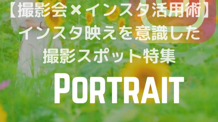 【撮影会✖️インスタ活用術】インスタ映えを意識した撮影スポット特集