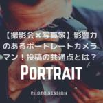 【撮影会×写真家】影響力のあるポートレートカメラマン!SNS投稿の共通点とは?