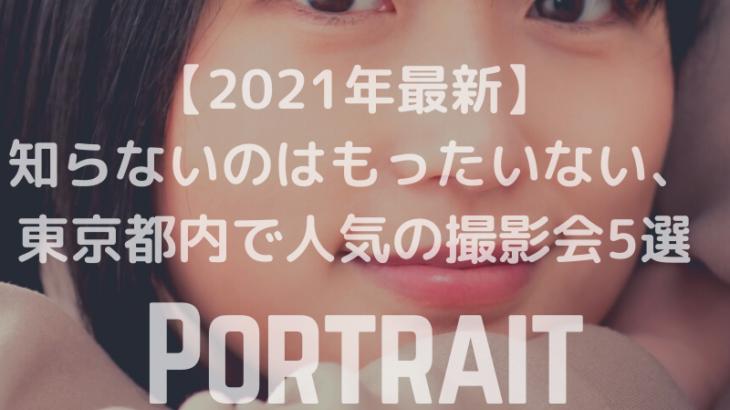 【2021年最新】知らないのはもったいない、東京都内で人気の撮影会5選